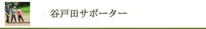 谷戸田サポーター